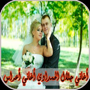 اغاني جلال الحمداوي - اغاني اعراس MP3 - náhled