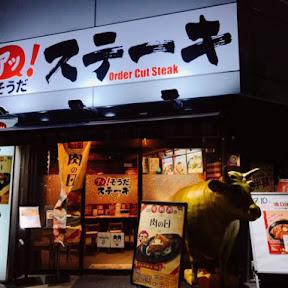 海鮮居酒屋はなの舞が展開するステーキ専門レストラン「アッ!そうだステーキ」とは?
