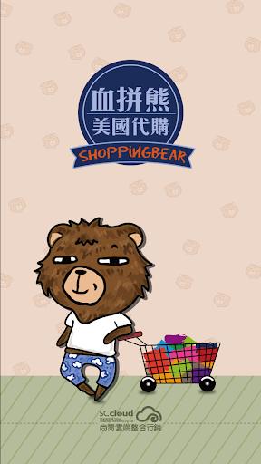 血拼熊美國代購Shoppingbear