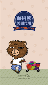 血拼熊美國代購Shoppingbear screenshot 0