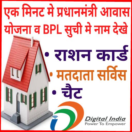 BPL LIST //PM AWAAS YOJNA 2018-19