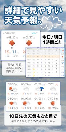 tenki.jp 現在地の天気・気温と雨雲がわかるアプリ。気象予報士の解説付きのおすすめ画像3