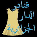 قنادر الدار الجزائرية icon