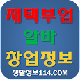생활정보114, 재택부업, 알바, 창업정보 제공 icon