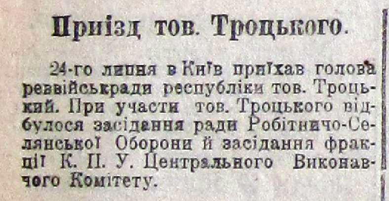 """""""Більшовик"""", 25 липня 1919-го"""
