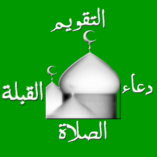 Islamic Prayer Time & Calendar
