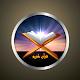 Download سور القرآن الكريم القصيرة مكتوبة مع الشكل For PC Windows and Mac
