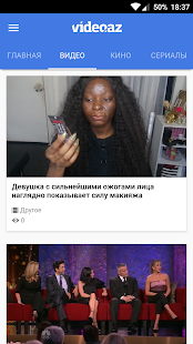 Video.AZ - Смотреть онлайн- screenshot thumbnail