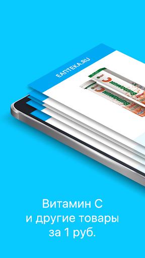 EAPTEKA: заказ лекарств из аптеки, аптека онлайн Apk apps 1