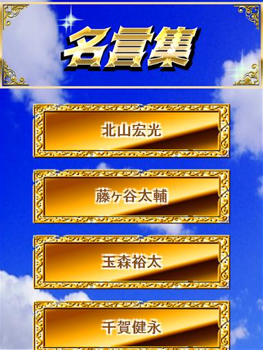 クイズ&相性診断for Kis-My-Ft2~キスマイ検定~ screenshot 20