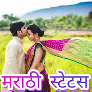 New Marathi Status - Dp, Jokes,Images, Shayari,Sms