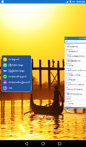 English-Myanmar Dictionary 2.5.4 screenshots 9