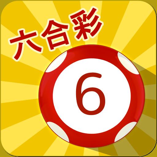 六合彩 Mark Six Results 新聞 App LOGO-硬是要APP