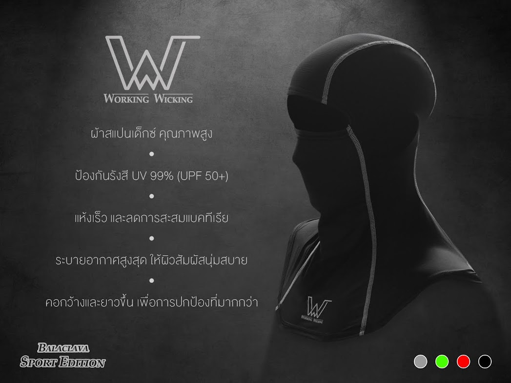 Working Wicking  ผ้าคลุมศรีษะ   BALACLAVA Mask Sport edition