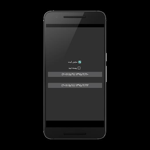 SunDatePicker - Demo