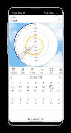 カレンダーと同期した天気予報 Orsa: 目的地の天気を自動表示のおすすめ画像5
