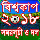 Download বিশ্বকাপ ফুটবল ২০১৮ সময়সূচি Free