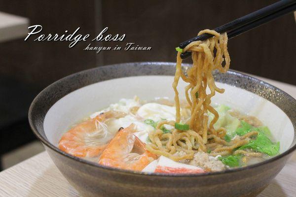 粥老闆Porridge Boss 鍋燒海鮮粥品專賣