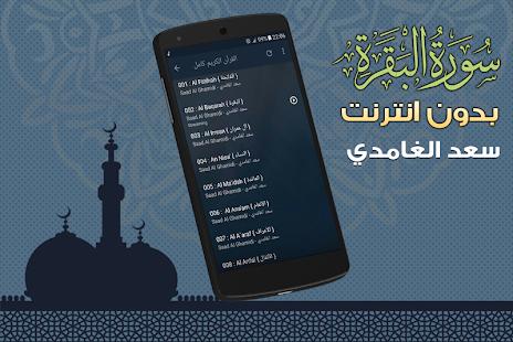تنزيل القرآن الكريم كاملا بدون نت ماهر المعيقلي Apk Best