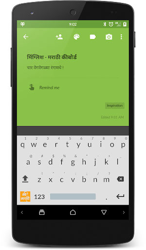 Minglish Marathi Keyboard+ Eng
