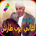 جميع اغاني ايوب طارش المشهورة بدون نت icon