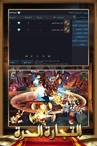 u062eu0627u062au0645 u0627u0644u062au0646u064au0646 - Dragon Ring 1.0.2 screenshots 3