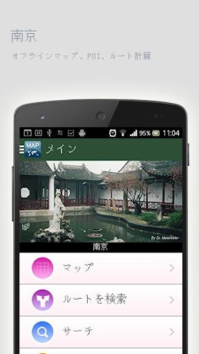 南京オフラインマップ