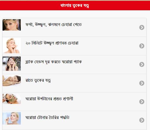 Bangla Skin Care
