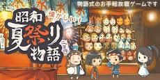 昭和夏祭り物語 ~あの日見た花火を忘れない~のおすすめ画像1