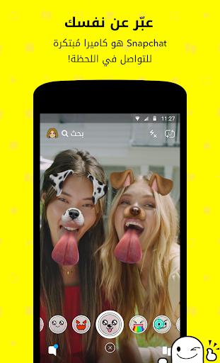 تطبيق سناب شات Snapchat للأندرويد 2019 - صورة لقطة شاشة (1)