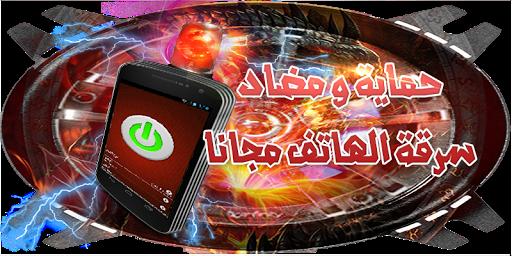 حماية و مضاد سرقة الهاتف مجانا