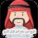 الشيخ حسن صالح كامل القرآن الكريم حاليا for PC-Windows 7,8,10 and Mac