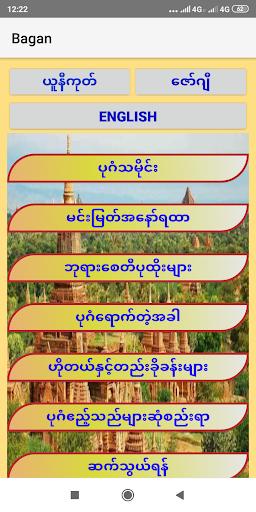 Myanmar Bagan 1.8 Screenshots 5