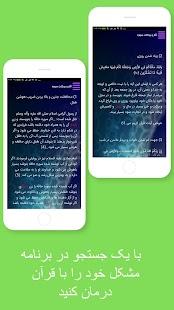 داروخانه قرآنی - náhled