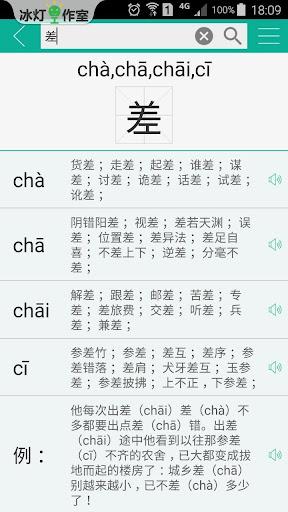 Screenshot for 汉字转拼音 in Hong Kong Play Store