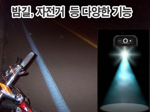 손전등 후레쉬 라이트 - Flashlight