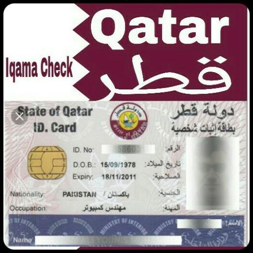 Qatar Id Iqama Help Android APK Download Free By A.F DEVP.