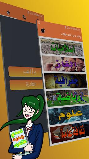 اسئلة واجوبة : لعبة تسلية وتحدي screenshots 1