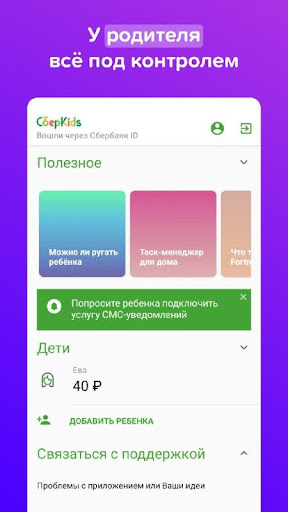 СберKids screenshot 5