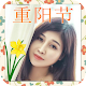 重阳节相框 for PC-Windows 7,8,10 and Mac 1.0