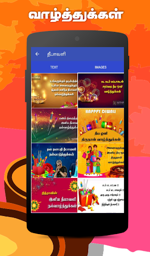 Tamil SMS Images Text Share Kavithai 2.9 screenshots 1