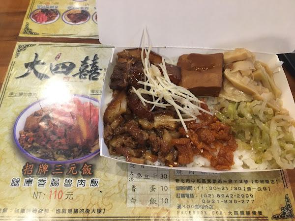 光是腿庫魯肉飯很好吃,飯也給的很多,非常推薦!