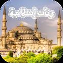 رنات إسلامية رائعة 2016 icon