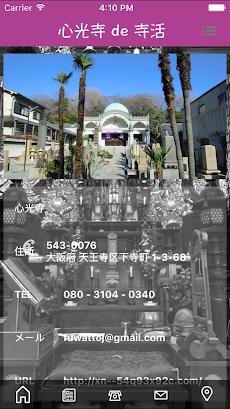 心光寺(しんこうじ)de寺活アプリのおすすめ画像3