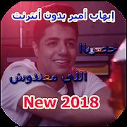 اغاني ايهاب امير  2018 - Ihab Amir APK