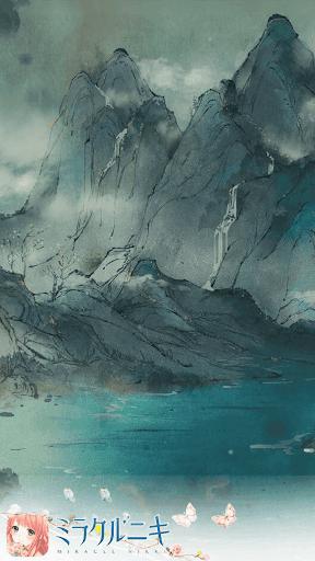 夢幻の山河