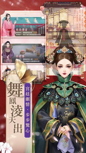 花舞宮廷 screenshot 3