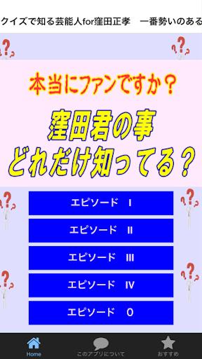 クイズで知る芸能人for窪田正孝 一番人気の俳優2016