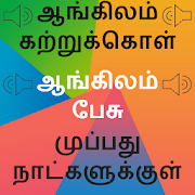 Tamil to English Speaking: English from Tamil