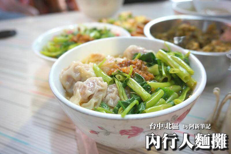 內行人麵攤,永興街小吃